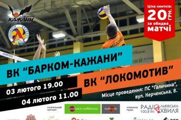 """В 11-му турі Суперліги """"Кажани"""" приймуть """"Локомотив"""""""