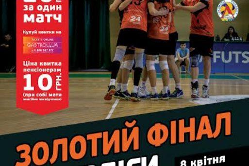 8 та 9 квітня Львів прийме Золотий Фінал Суперліги