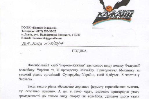 """Подяка ВК """"Барком-Кажани"""" для ФВУ за організацію Суперкубку"""