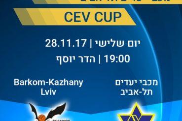 """""""Кажани""""  їдуть на матч до Тель-Авіва"""