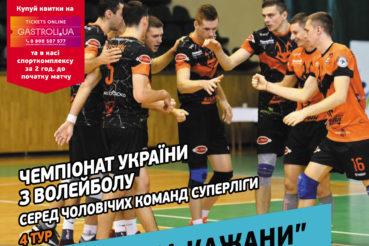 "ВК ""Барком – Кажани"" – ВК ""МХП-Вінниця"" 17.11.2017 Матч 2"
