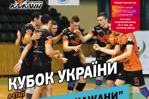 «Барком-Кажани» зіграє матч півфіналу Кубку з «МХП-Вінниця»