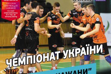 Львівські «кажани» прийматимуть вдома «Новатор»