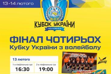 """Визначились команди-суперники """"фіналу чотирьох"""" Кубку України з волейболу"""