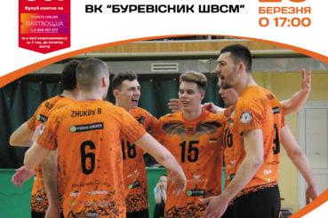 «Кажани» запрошують на домашній матч серії плей-офф
