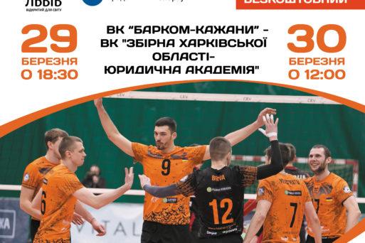 Он-лайн трансляція матчу між «Барком-Кажани» та ВК «Юракадемія» (друга гра, півфінал)