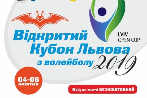 Розклад матчів «Відкритого Кубка Львова з волейболу»