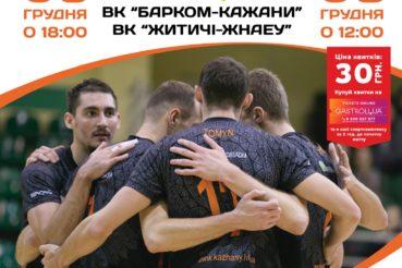 «Барком-Кажани» проводить останні домашні матчі  перед Єврокубком