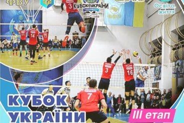 «Кажани» розпочинають участь в Кубку України
