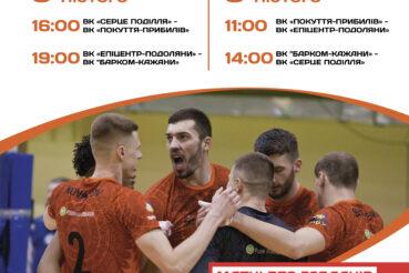 """""""Кажани"""" гратимуть у Львові матчі 6 туру Суперліги"""
