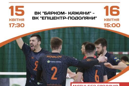 """""""Кажани"""" змагатимуться у фіналі Чемпіонату України"""