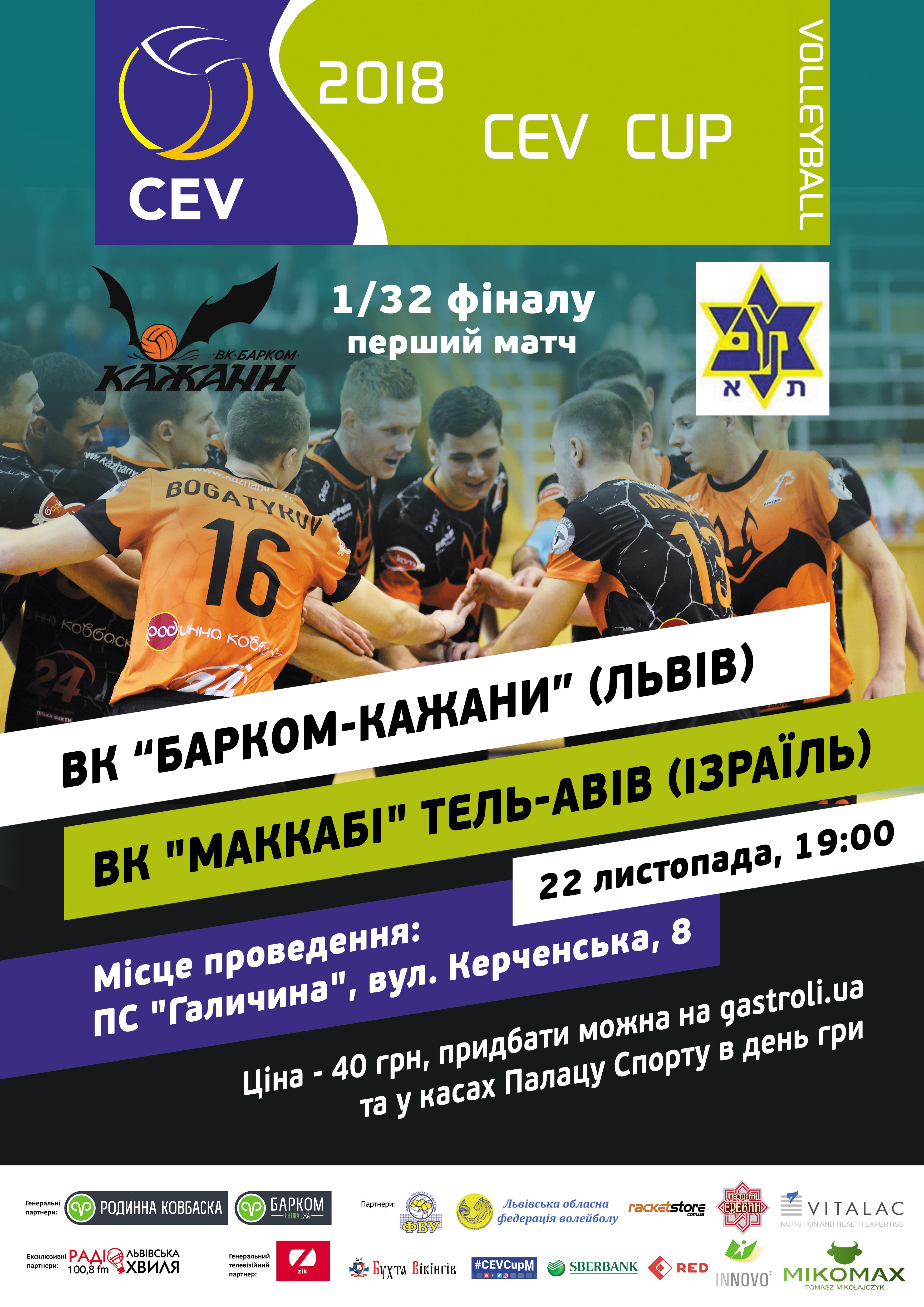 «Кажани» стартують у Кубку Європейської конфедерації волейболу