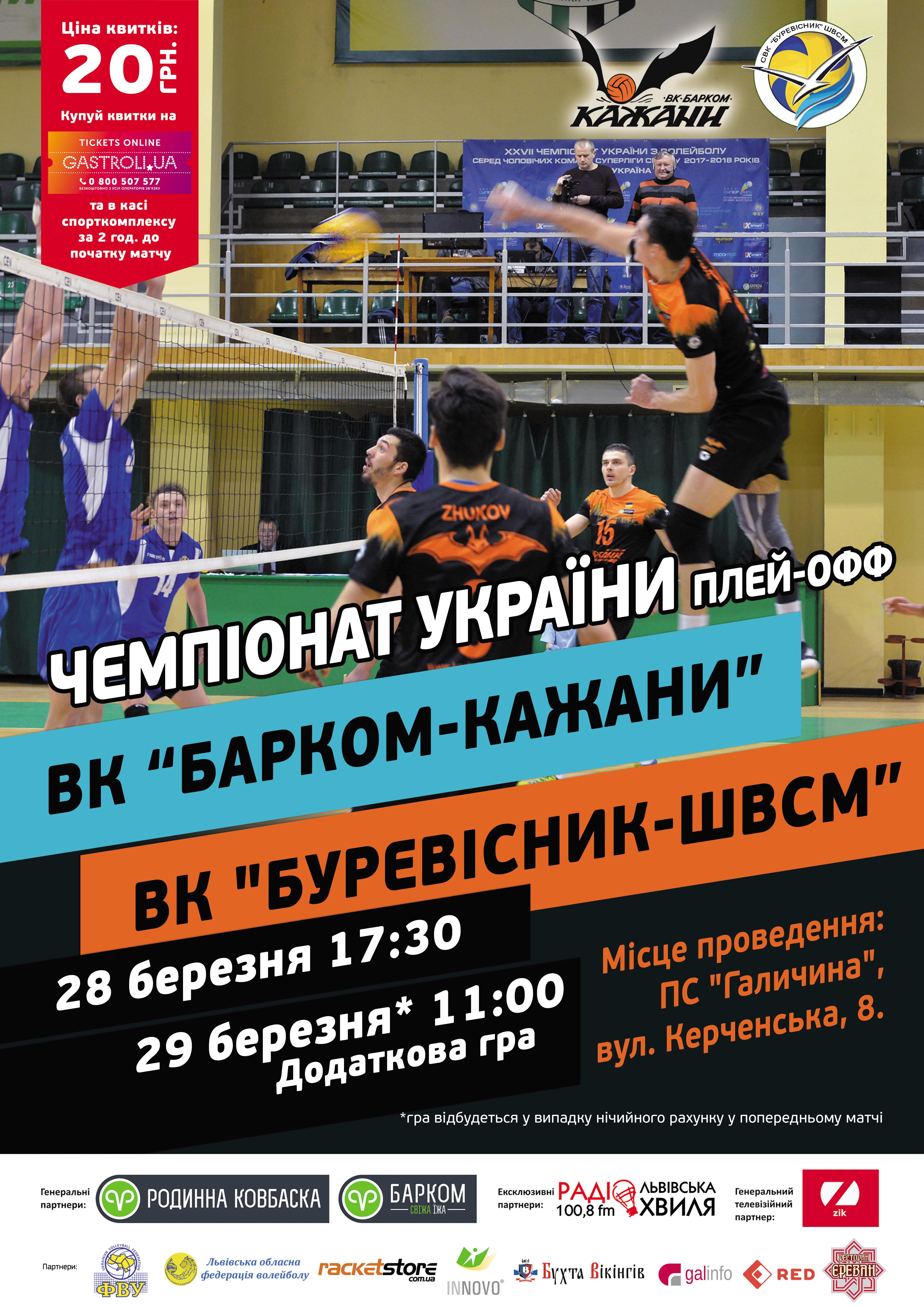 Сьогодні львівські «кажани» проведуть домашній матч плей-офф