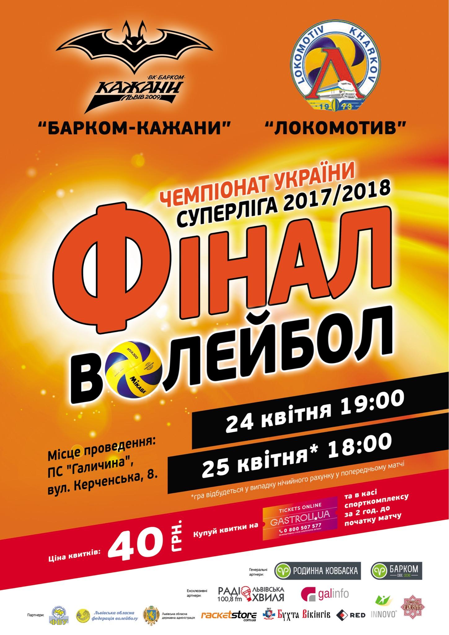 «Кажани» вдома змагатимуться з «Локомотивом» у фіналі плей-офф