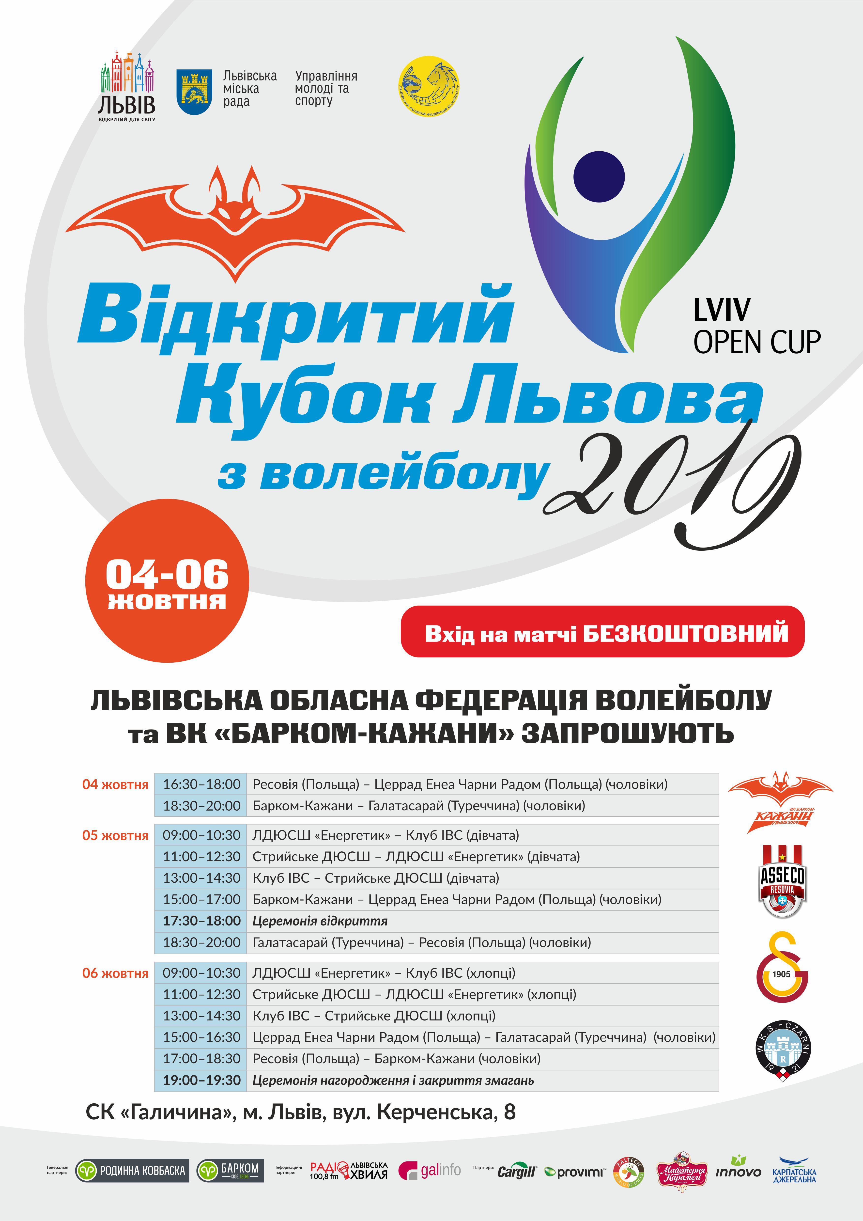 Цього тижня –  Відкритий Кубок Львова з волейболу