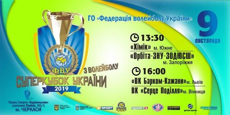 Суперкубок України он-лайн