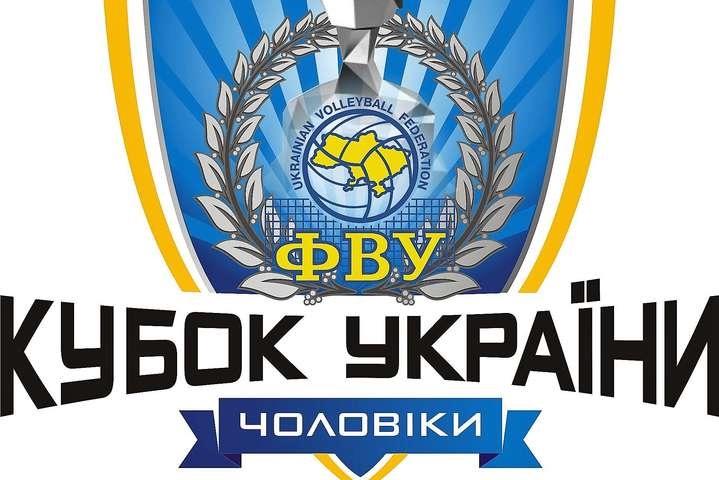 Розклад матчів Кубку України!