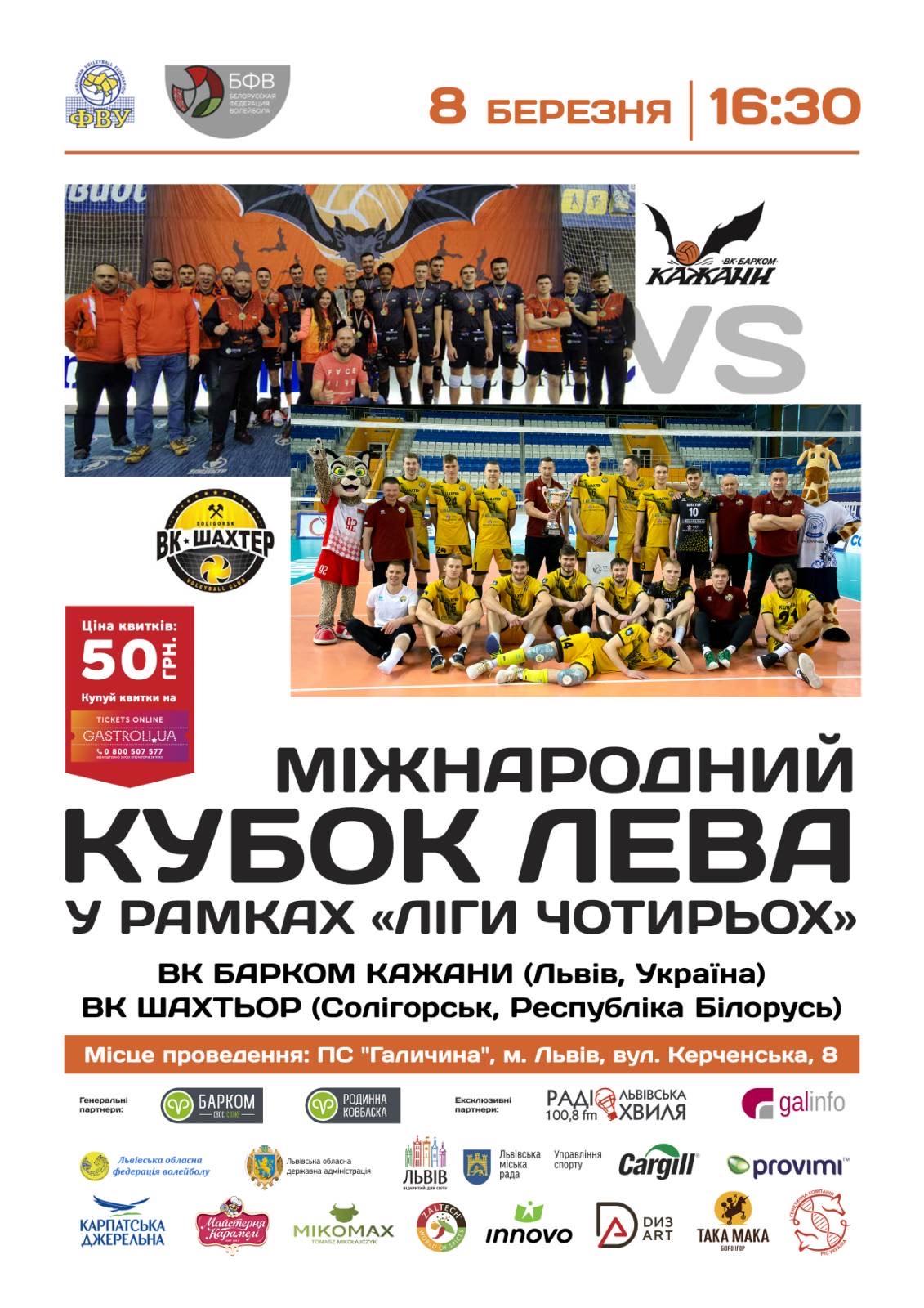 В рамках «Ліги чотирьох» «кажани» прийматимуть вдома білоруський «Шахтер»